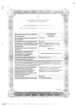 Фензитат сертификат