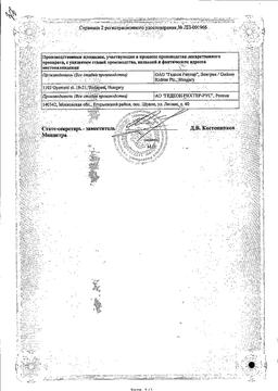 Прегабалин-Рихтер сертификат