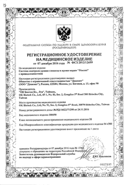 Глюкометр Diacont сертификат