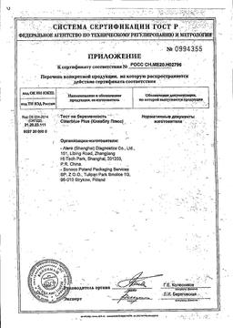 Clearblue Plus Тест на беременность сертификат