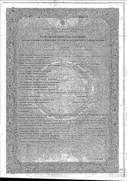 Эналаприл НЛ 20 сертификат