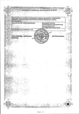 Сиалор Аква сертификат