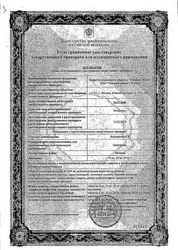 Бетагистин-СЗ сертификат