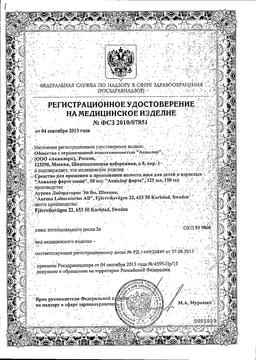 Аквалор форте мини сертификат