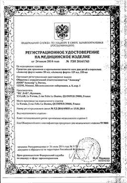 Аквалор форте сертификат