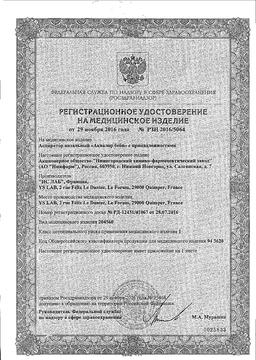Аквалор Беби аспиратор назальный сертификат