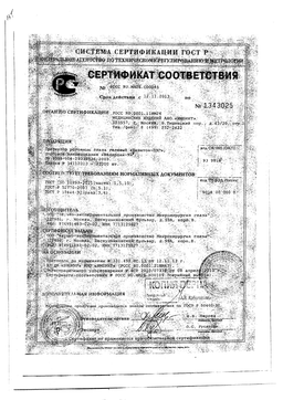Баларпан-Н протектор роговицы глаза гелевый сертификат