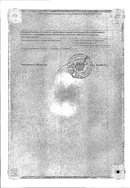 Фозинап сертификат