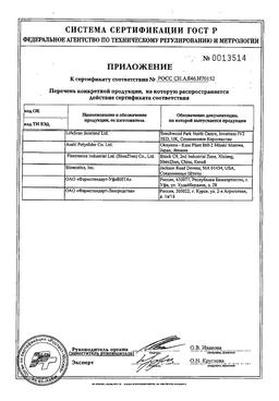 OneTouch UlraSoft ланцеты сертификат