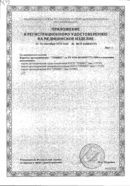 Корсет ортопедический пояснично-крестцовый  сертификат