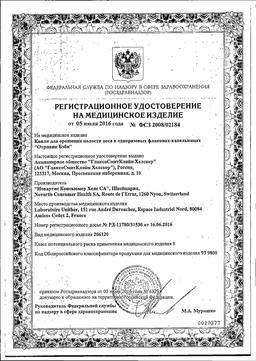Отривин Бэби капли для орошения полости носа сертификат