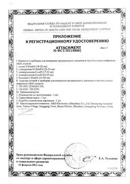 Манжета к тонометрам AND сертификат