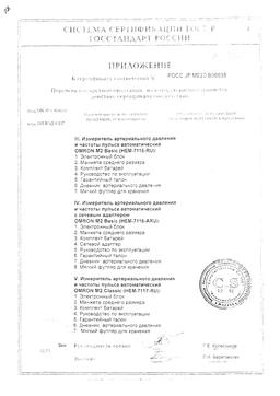 Тонометр автоматический OMRON R2 на запястье сертификат