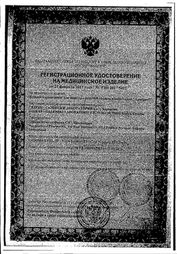 Адиарин сертификат