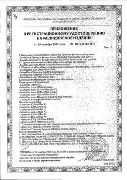 Molimed Classic прокладки урологические для женщин Миди сертификат