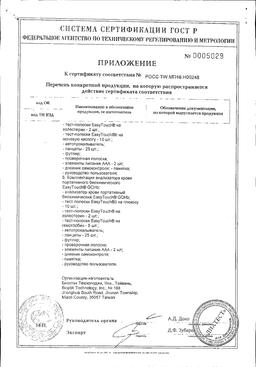 Анализатор крови портативный биохимический EasyTouch GС сертификат