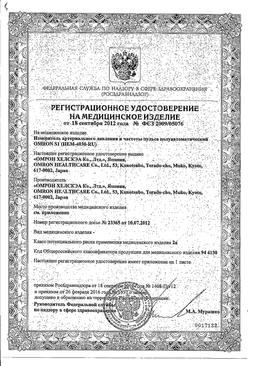 Тонометр полуавтоматический OMRON S1 сертификат