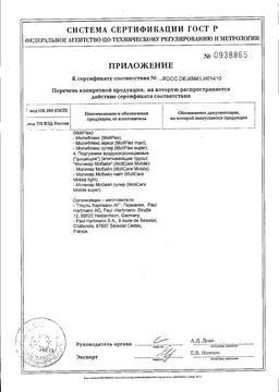 MoliCare Premium Extra soft Подгузники воздухопроницаемые сертификат