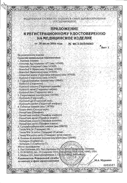 Branolind N с перуанским бальзамом Повязка мазевая сертификат