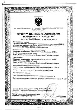 Глюкометр Сателлит ПКГ-02 сертификат