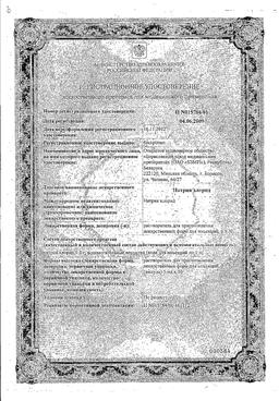Натрия хлорид (для инъекций) сертификат