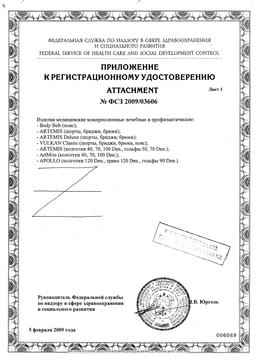 Vulkan Classic Extralong пояс для похудения сертификат