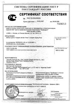 Colgate Зиг Заг зубная щетка средняя сертификат