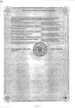 Нифуроксазид сертификат