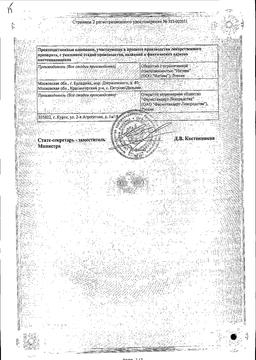 Беклометазон-аэронатив сертификат