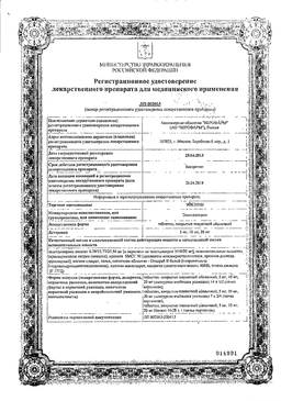 Эйсипи сертификат