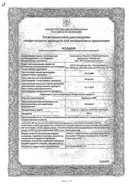 Орнидазол-OBL сертификат