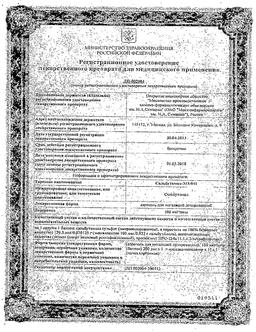 Сальбутамол-МХФП сертификат