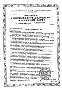 Иппликатор Кузнецова Тибетский для ступней на мягкой подложке сертификат
