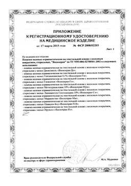 Воскопран повязка атравматическая с мазью метилурациловой 10% сертификат