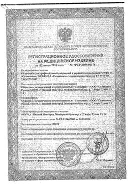 Облучатель ультрафиолетовый кварцевый ОУФК-01 сертификат
