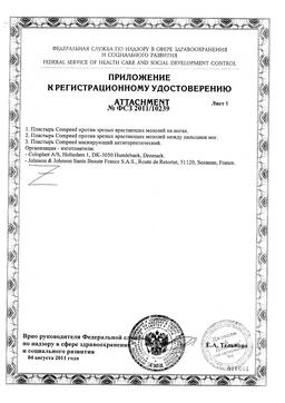 Compeed пластырь антигерпетический маскирующий сертификат