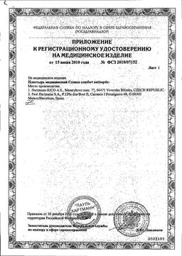 Cosmos Comfort Пластырь антисептический сертификат