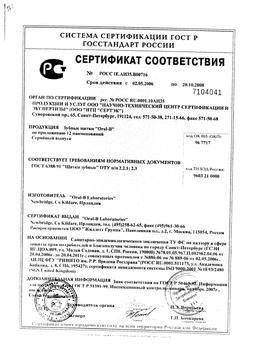 Oral-B Ortho Зубная щетка мягкая сертификат