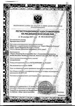Презервативы Contex Classic сертификат