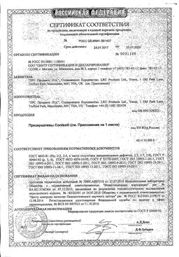 Презервативы Contex Extra Large сертификат