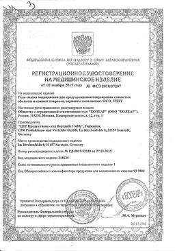 Гель-смазка Sico aquagel увлажняющий сертификат