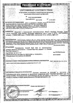Презервативы Durex Real Feel сертификат