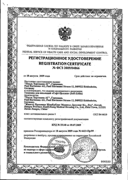 Soft-Zellin Салфетки спиртовые для инъекций сертификат