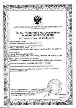 Систейн Гель Средство офтальмологическое сертификат