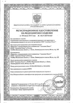 Спринцовка Альпина Пласт А11 сертификат