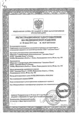 Спринцовка Альпина Пласт Б9 сертификат