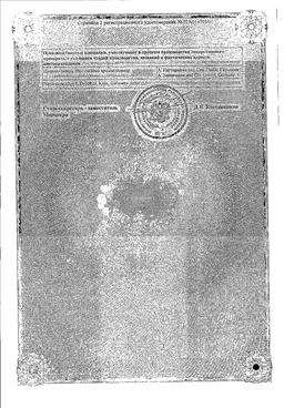 Неулептил сертификат