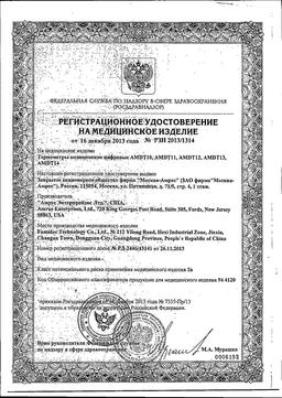 Термометр медицинский цифровой AMDT-10 сертификат