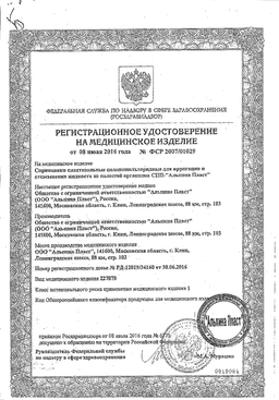 Спринцовка Альпина Пласт А13 сертификат