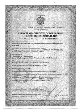 Микозан набор сертификат
